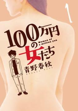 100万円の女たち(1)-電子書籍