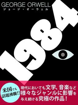 ジョージオーウェル 1984 ゲーム