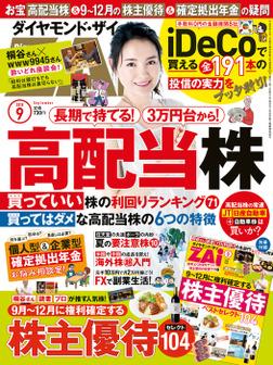 ダイヤモンドZAi 18年9月号-電子書籍