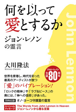 何を以って愛とするか ―ジョン・レノンの霊言―-電子書籍