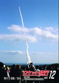 ロケット紀行Vol.12 H-IIB F2/こうのとり2号機打上げ見学記