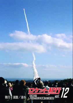 ロケット紀行Vol.12 H-IIB F2/こうのとり2号機打上げ見学記-電子書籍