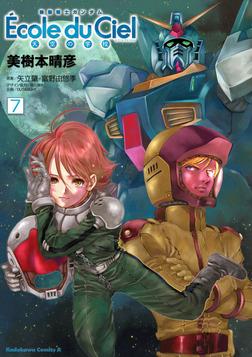 機動戦士ガンダム エコール・デュ・シエル(7)-電子書籍