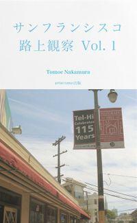 サンフランシスコ路上観察 Vol. 1
