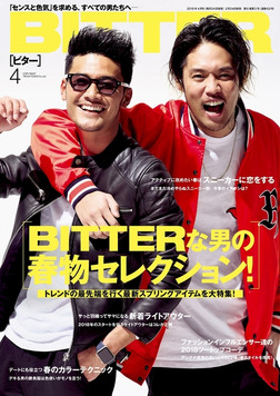 BITTER 2018年4月号-電子書籍