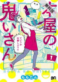 本屋の鬼いさん1【期間限定 無料お試し版】