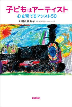 子どもはアーティスト 心を育てるアシスト50-電子書籍