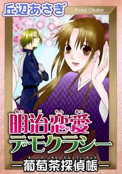 明治恋愛デモクラシー-葡萄茶探偵帳--電子書籍