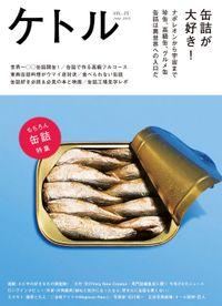 ケトル Vol.25  2015年6月発売号 [雑誌]