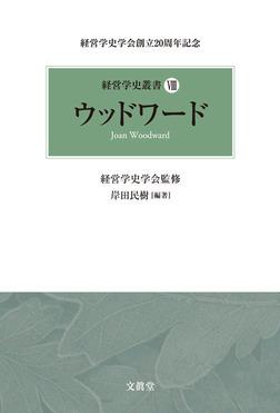 ウッドワード-電子書籍