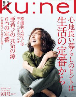 Ku:nel (クウネル) 2017年 9月号 [心地良い暮らしのヒントは生活の定番から]-電子書籍