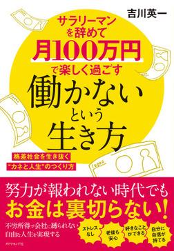 サラリーマンを辞めて月100万円で楽しく過ごす 働かないという生き方-電子書籍
