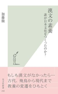 漢文の素養~誰が日本文化をつくったのか?~(光文社新書)