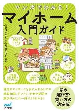 マンガでわかる! マイホーム入門ガイド-電子書籍