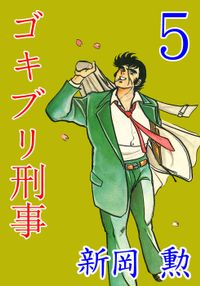 ゴキブリ刑事 (5)