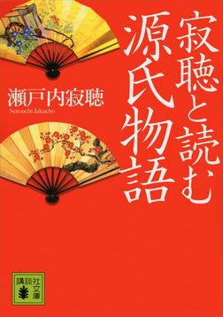 寂聴と読む源氏物語-電子書籍