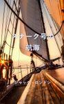 スナーク号の航海