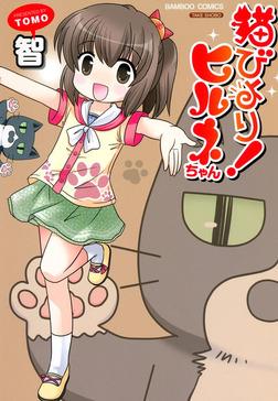 猫びより!ヒルネちゃん-電子書籍