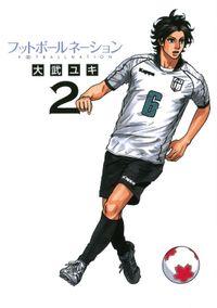 フットボールネーション(2)【期間限定 無料お試し版】
