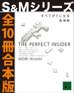 すべてがFになる【S&Mシリーズ全10冊合本版】-電子書籍