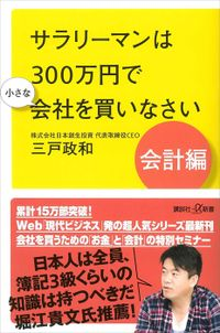 サラリーマンは300万円で小さな会社を買いなさい 会計編