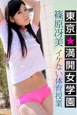 東京☆満開女学園 篠原冴美 〔イケない体育授業〕-電子書籍