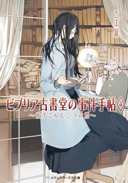 ビブリア古書堂の事件手帖4 ~栞子さんと二つの顔~-電子書籍