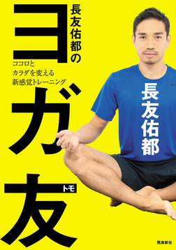 長友佑都のヨガ友  ココロとカラダを変える新感覚トレーニング-電子書籍