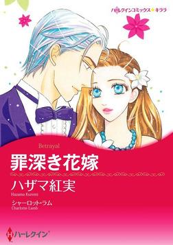 罪深き花嫁-電子書籍