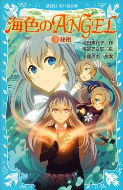 海色のANGEL 3 秘密-電子書籍