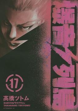 爆音列島(17)-電子書籍