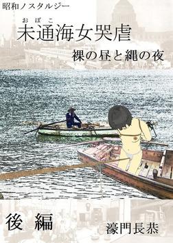 未通海女哭虐(後編)-電子書籍