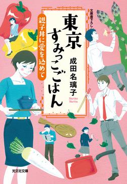 東京すみっこごはん 親子丼に愛を込めて-電子書籍