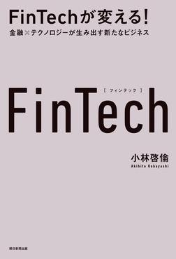 FinTechが変える! 金融×テクノロジーが生み出す新たなビジネス-電子書籍