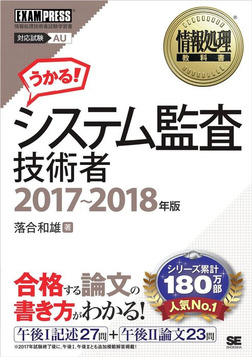 情報処理教科書 システム監査技術者 2017~2018年版-電子書籍