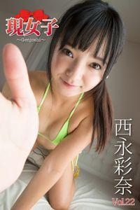 西永彩奈 現女子 Vol.22