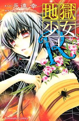 地獄少女R(4)-電子書籍