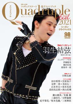 フィギュアスケート男子ファンブック Quadruple Axel 2021 シーズンクライマックス-電子書籍