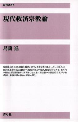 復刊選書 現代救済宗教論-電子書籍