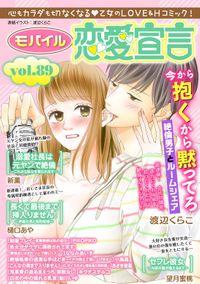 モバイル恋愛宣言 Vol.89