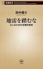 地雷を踏むな―大人のための危機突破術―(新潮新書)