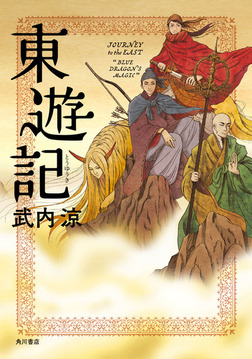東遊記-電子書籍