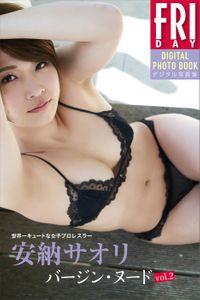 世界一キュートな女子プロレスラー 安納サオリ「バージン・ヌードvol.2」 FRIDAYデジタル写真集
