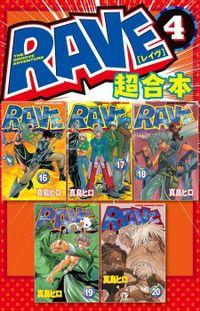 RAVE 超合本版(4)