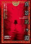 ストーリーで楽しむ日本の古典