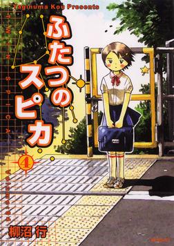 ふたつのスピカ 4-電子書籍