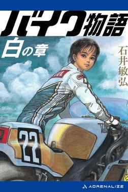 バイク物語 白の章-電子書籍