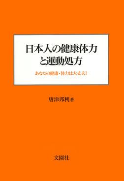 日本人の健康体力と運動処方 ――あなたの健康・体力は大丈夫?-電子書籍