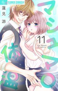 マシュマロ体温【マイクロ】(11)