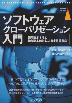 ソフトウェアグローバリゼーション入門 国際化I18Nと地域化L10Nによる多言語対応-電子書籍